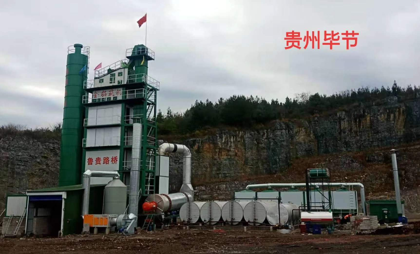 LQB2500环保型强制式沥青搅拌站